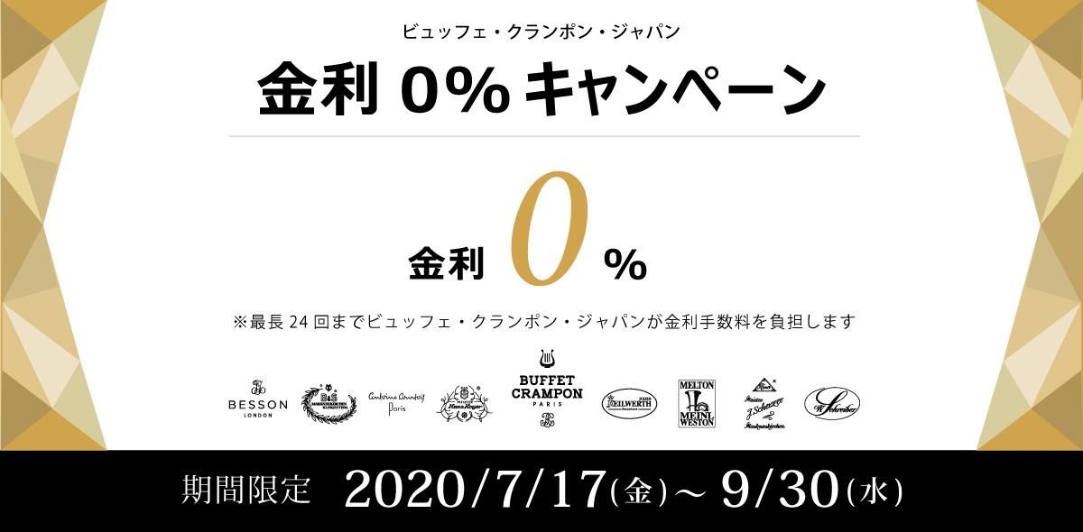 ビュッフェ・クランポン・ジャパン 金利0%キャンペーン