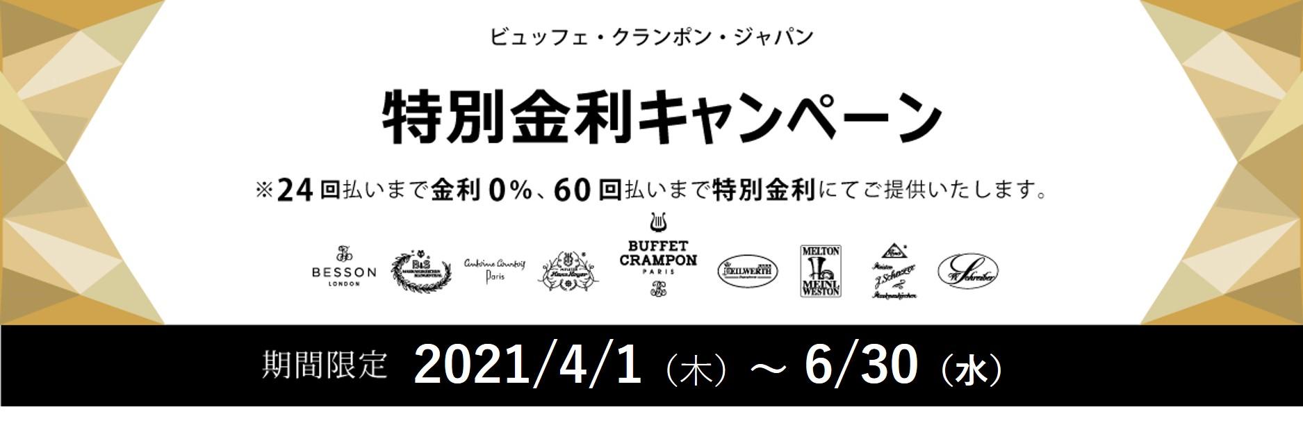ビュッフェ・クランポン・ジャパン 特別金利キャンペーン